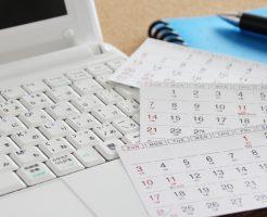 パソコンとカレンダー