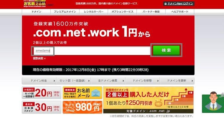 お名前.com画面2