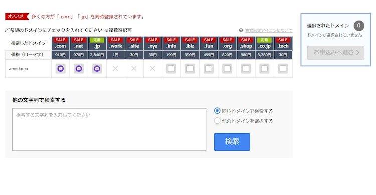 お名前.com検索結果画面1