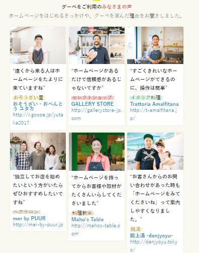 ホームページ作成サービス「グーペ」ユーザーさんたち