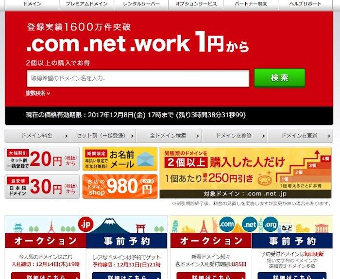 お名前.com画面1