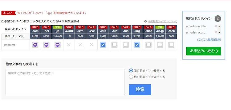 お名前.comドメイン取得画面2