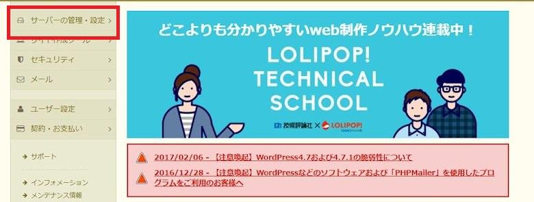 ロリポップ!レンタルサーバーの管理画面トップ