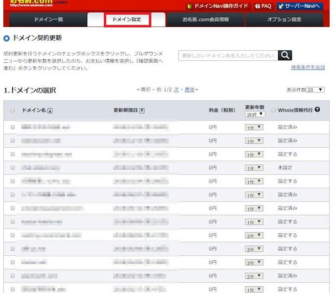 お名前.com管理画面1