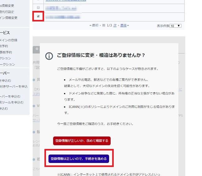 お名前.com管理画面2