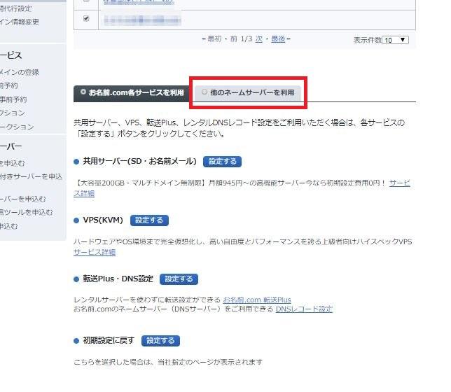お名前.com管理画面3