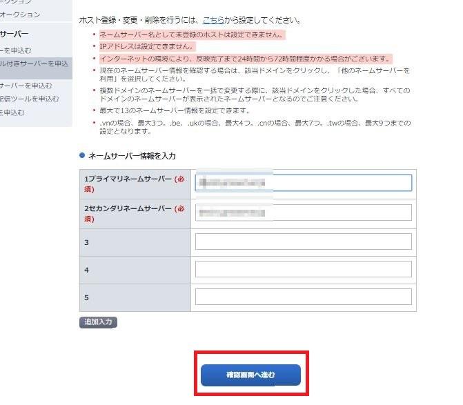 お名前.com管理画面4