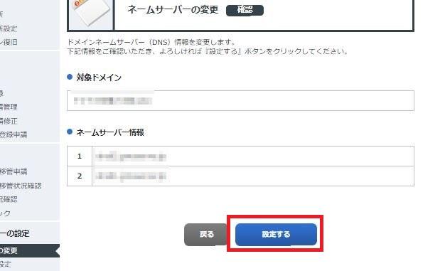 お名前.com管理画面5