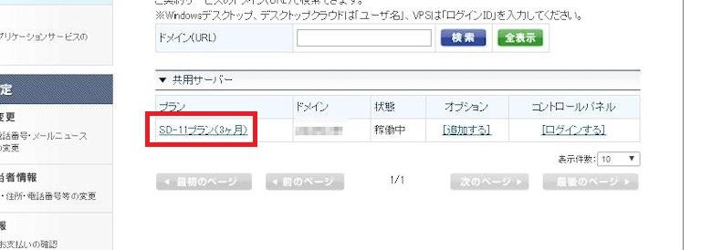 お名前.comログイン2
