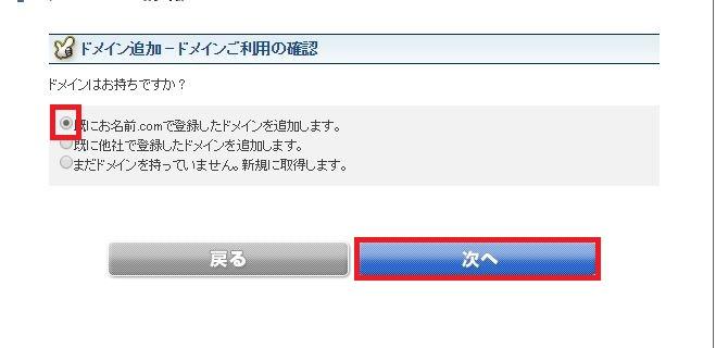 お名前.comドメイン設定画面2