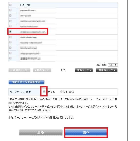 お名前.comドメイン設定画面3
