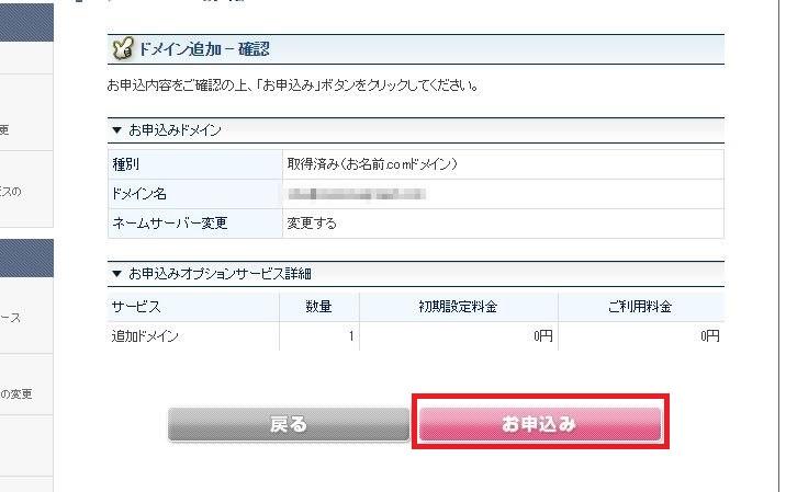 お名前.comドメイン設定画面4
