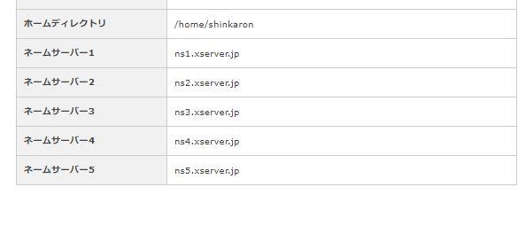 エックスサーバーネームサーバ記載画面